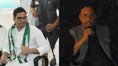Prashant Kishor Expelled From JD(U): প্রশান্ত কিশোরকে বহিষ্কার করল জনতা দল ইউনাইটেড
