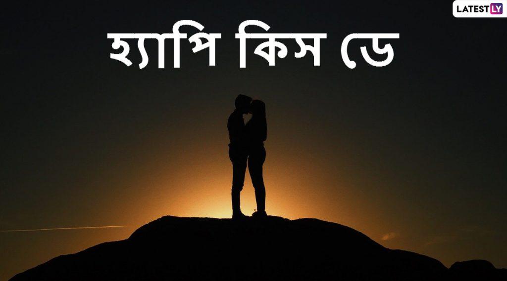 Happy Kiss Day 2020 Wishes: মনের মানুষকে কিস ডে-র শুভেচ্ছা জানাতে Wishes, WhatsApp, Facebook, SMS করে শেয়ার করে নিন এই Sticker গুলি