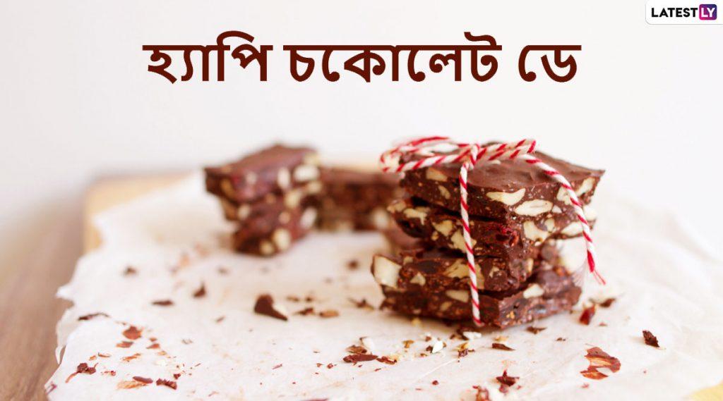 Happy Chocolate Day 2020 Wishes: একুশ নয় বরং আশিতেও উঠবে প্রেমের আমেজ, প্রিয়জনকে Chocolate Day-র শুভেচ্ছা জানিয়ে Wishes, WhatsAPP Status, Facebook, SMS করে শেয়ার করে নিন এই Sticker গুলি