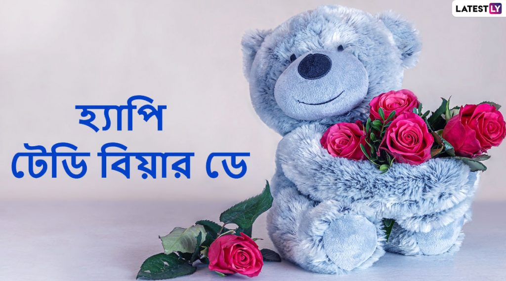 Happy Teddy Day 2020 Wishes: প্রিয়জনকে জানান টেডি ডে-র শুভেচ্ছা জানিয়ে Wishes, WhatsApp, Facebook, SMS করে শেয়ার করে নিন এই Sticker গুলি