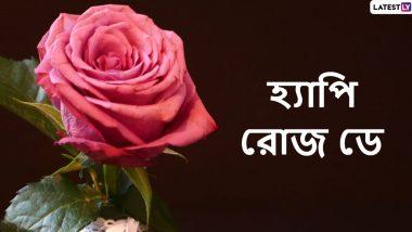 Happy Rose Day 2020 Messages: ভালোবাসার সপ্তাহের শুরুতেই প্রিয়জনকে Rose Day-র শুভেচ্ছা জানিয়ে Wishes, WhatsAPP Status, Facebook, SMS করে শেয়ার করে নিন এই Sticker গুলি