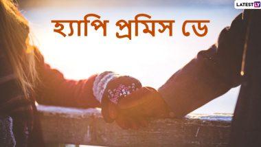 Happy Promise Day 2020 Messages: শুধু প্রতিশ্রুতি নয়, দায়িত্ব নিয়ে প্রতিজ্ঞা পালন করতে প্রিয়জনের সঙ্গে শেয়ার করে নিন Wishes, WhatsApp, Facebook, SMS, Sticker গুলি