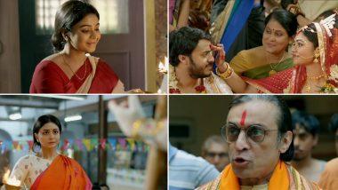 Brahma Janen Gopon Kommoti Trailer: 'লাজ হো মে বিনিয়োগহঃ' নিয়ম ভাঙার গল্প, ব্রহ্মা জানেন গোপন কম্মটির ট্রেলার লঞ্চে উঠল নতুন হাওয়া