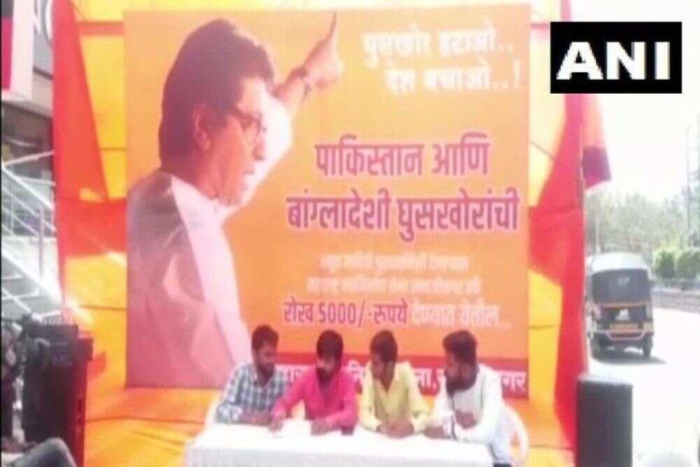 MNS Posters: পাকিস্তান ও বাংলদেশের অনুপ্রবেশকারীদের ধরিয়ে দিতে পারলে ৫ হাজার টাকা পুরস্কারের ঘোষণা মনসের পোস্টারে
