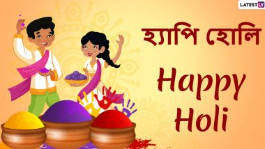 Happy Holi 2020 Wishes: লেটেস্টলি বাংলার তরফ থেকে হোলি উৎসবের অনেক শুভেচ্ছা, প্রিয়জনকে পাঠিয়ে দিন এই বাংলা Wishes, Facebook Greetings, Whats App Status, এবং SMS শুভেচ্ছাগুলি