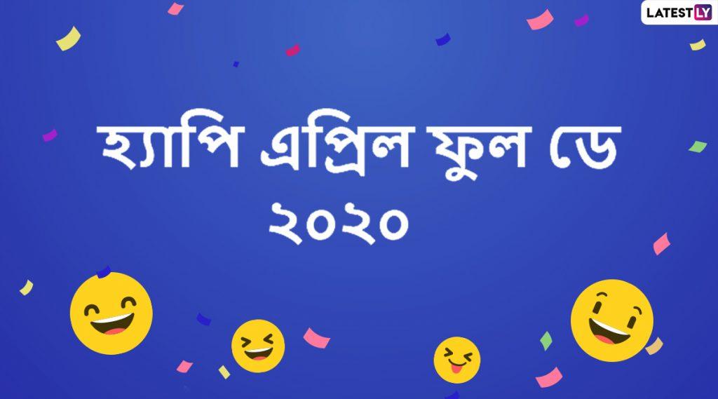 April Fool's Day 2020 Fun WhatsApp Forwards: এপ্রিল ফুল দিবসে প্রিয়জন, বন্ধুদের মুখে হাসি ফোটাতে শেয়ার করুন এই স্টিকারগুলি