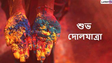 Happy Dol Utsav 2020: লেটেস্টলি বাংলার তরফ থেকে দোল উৎসবের অনেক শুভেচ্ছা, প্রিয়জনকে পাঠিয়ে দিন এই বাংলা Wishes, Facebook Greetings, Whats App Status, এবং SMS শুভেচ্ছাগুলি