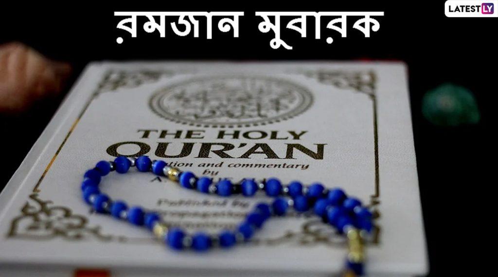 Ramadan Mubarak 2020 Messages In Bengali: রমজানের শুভেচ্ছা সকলকে লেটেস্টলি বাংলার তরফে