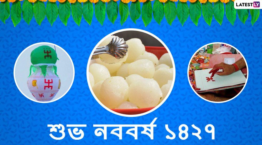 Pohela Boishakh 2020 Messages: শুভ নববর্ষ ১৪২৭ উপলক্ষে সকলকে শুভেচ্ছা জানাতে আপনার পরিবার, বন্ধুবান্ধব, আত্মীয়স্বজনদের সঙ্গে WhatsApp, Facebook, Message-র মাধ্যমে শেয়ার করে নিন এই শুভেচ্ছাপত্রগুলি