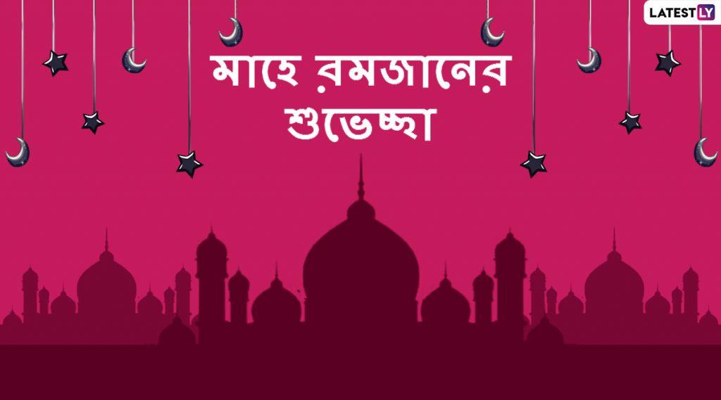 Happy Ramadan 2020 First Roza Wishes: রমজান মাসের প্রথম রোজার দিনে শুভেচ্ছা জানাতে এই পত্রগুলি WhatsApp Messages, Quotes & SMS-র মাধ্যমে শেয়ার করে নিন