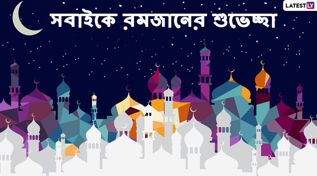 Ramadan Mubarak 2020 Wishes In Bengali: সকলকে পবিত্র মাহে রমজানের শুভেচ্ছা