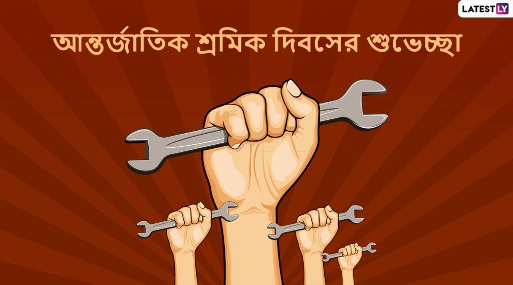 International Workers' Day 2020: আন্তর্জাতিক শ্রমিক দিবসের শুভেচ্ছাপত্রগুলি আত্মীয়স্বজন, বন্ধুবান্ধবদের পাঠান WhatsApp Messages, Quotes & SMS-র মাধ্যমে