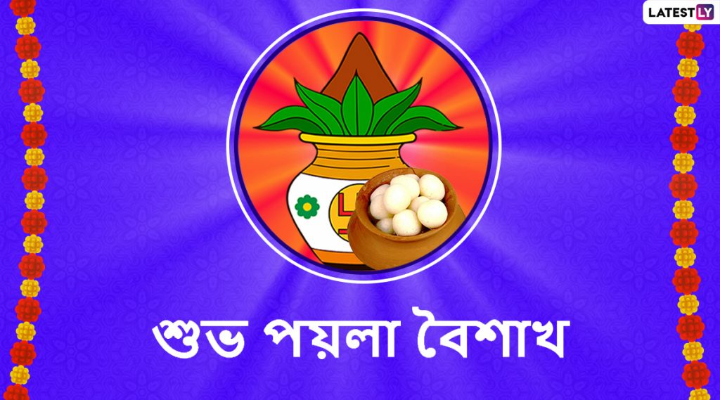 Pohela Boishakh 2020 Wishes: আজ শুভ নববর্ষ ১৪২৭ উপলক্ষে সকলকে পয়লা বৈশাখের শুভেচ্ছা জানাতে আপনার পরিবার, বন্ধুবান্ধব, আত্মীয়স্বজনদের সঙ্গে WhatsApp, Facebook, Message-র মাধ্যমে শেয়ার করে নিন এই শুভেচ্ছাপত্রগুলি
