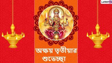 Happy Akshaya Tritiya 2020 Wishes: শুভ অক্ষয় তৃতীয়ার শুভেচ্ছাপত্রগুলি পাঠান WhatsApp Messages, Quotes & SMS-র মাধ্যমে