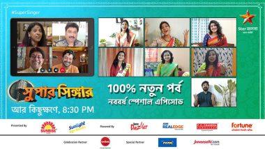 Mobile Shot Episodes Of Star Jalsha's Super Singer: বাড়িতে মোবাইলে চলছে রিয়্যালিটি শোয়ের শ্যুটিং, ইতিহাস গড়ল স্টার জলসা-র 'সুপার সিঙ্গার'