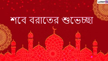 Shab-E-Barat 2020 Wishes in Bengali: শবে বরাত উৎসবের খুশির দিনে আপনার আত্মীয়স্বজন, পরিবার, বন্ধুবান্ধবদের সঙ্গে শেয়ার করে নিন এই শুভেচ্ছাপত্রগুলি
