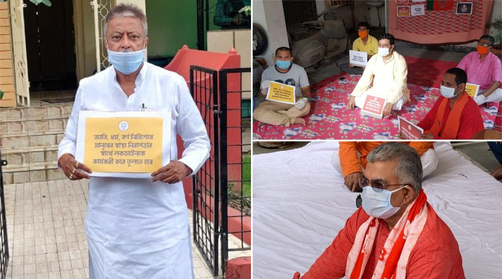 Kolkata: করোনা মোকাবিলায় সরকারের ব্যর্থতা থেকে রেশন দুর্নীতি, প্রতিবাদে বাড়িতে প্রতীকী অবস্থানে বিজেপি নেতারা
