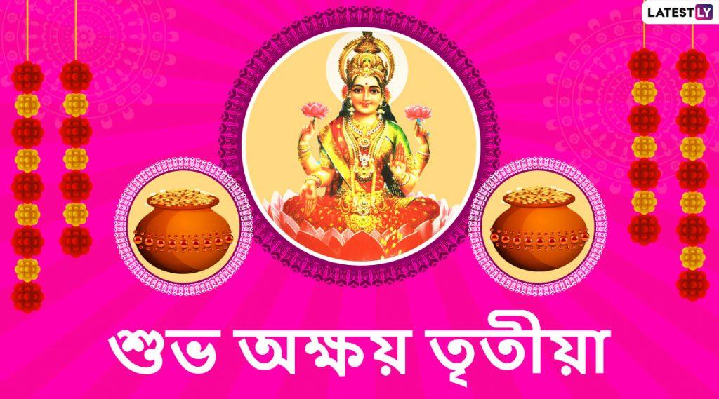 Happy Akshaya Tritiya 2020 Wishes: শুভ অক্ষয় তৃতীয়ার শুভেচ্ছাপত্রগুলি আত্মীয়স্বজন, বন্ধুবান্ধবদের পাঠান WhatsApp Messages, Quotes & SMS-র মাধ্যমে