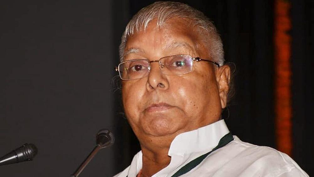 Lalu Prasad Yadav Granted Bail: আরও একটি দুর্নীতির মামলায় জামিন পেলেন লালু প্রসাদ যাদব, এখনও থাকতে হবে জেলেই