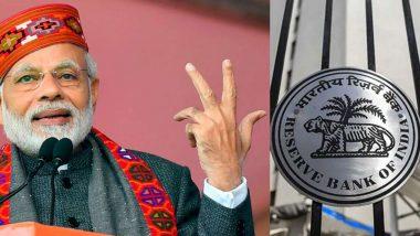 PM Narendra Modi Praises RBI: ক্ষুদ্র ও মাঝারি শিল্পের জন্য ৫০ হাজার কোটির প্যাকেজ, RBI-র প্রশংসা নরেন্দ্র মোদির