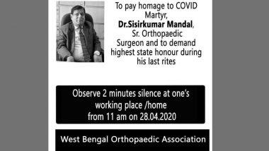 Another Doctor Dies Due to COVID-19: কলকাতায় করোনা আক্রান্ত দ্বিতীয় চিকিৎসকের মৃত্যুতে শোকের ছায়া, আতঙ্কিত চিকিৎসকদের ভরসা যোগালেন মুখ্যমন্ত্রী