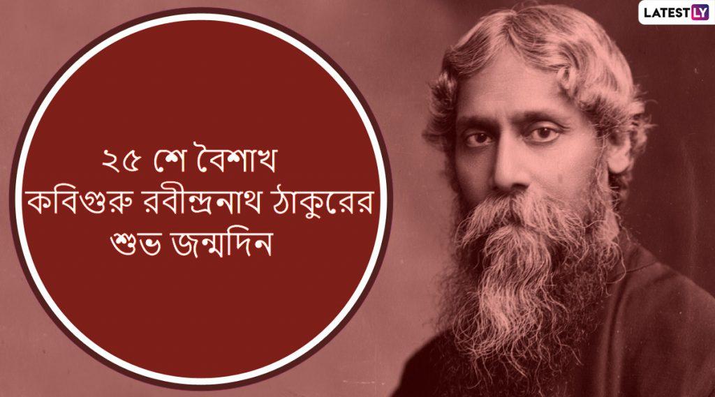 Rabindranath Tagore 159th Birth Anniversary: কবিগুরু রবীন্দ্রনাথ ঠাকুরের  জন্মদিনে শ্রদ্ধাঞ্জলি গানে-কবিতায়