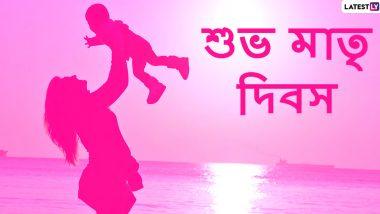 Happy Mother's Day 2020 Wishes: শুভ মাতৃ দিবসে মাকে এই শুভেচ্ছাপত্রগুলি পাঠিয়ে মনের কথা ভাগ করে নিন; WhatsApp, Facebook বা Messages-র মধ্যে দিয়ে শেয়ার করুন এই স্টিকারগুলি