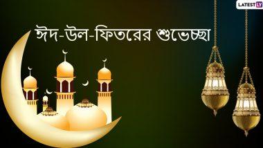 Eid Mubarak 2020 Wishes: প্রিয়জনদের খুশি করতে ঈদ-উল-ফিতর উপলক্ষে WhatsApp, Image Download, Facebook, Message-র মাধ্যমে শেয়ার করে নিন এই শুভেচ্ছাপত্রগুলি