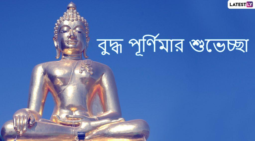 Buddha Purnima 2020 Bengali Wishes: শুভ বুদ্ধ পূর্ণিমার শুভেচ্ছাপত্রগুলি আত্মীয়স্বজন, বন্ধুবান্ধবদের পাঠান WhatsApp Messages, Quotes & SMS-র মাধ্যমে