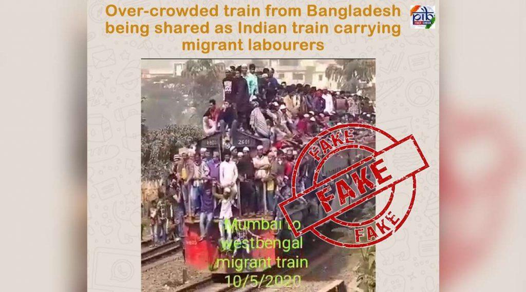 Fact Check: উপচে পড়া ট্রেনে মুম্বই থেকে পশ্চিমবঙ্গে নিয়ে আসা হচ্ছে প্রবাসী শ্রমিকদের, জানুন আসল সত্য