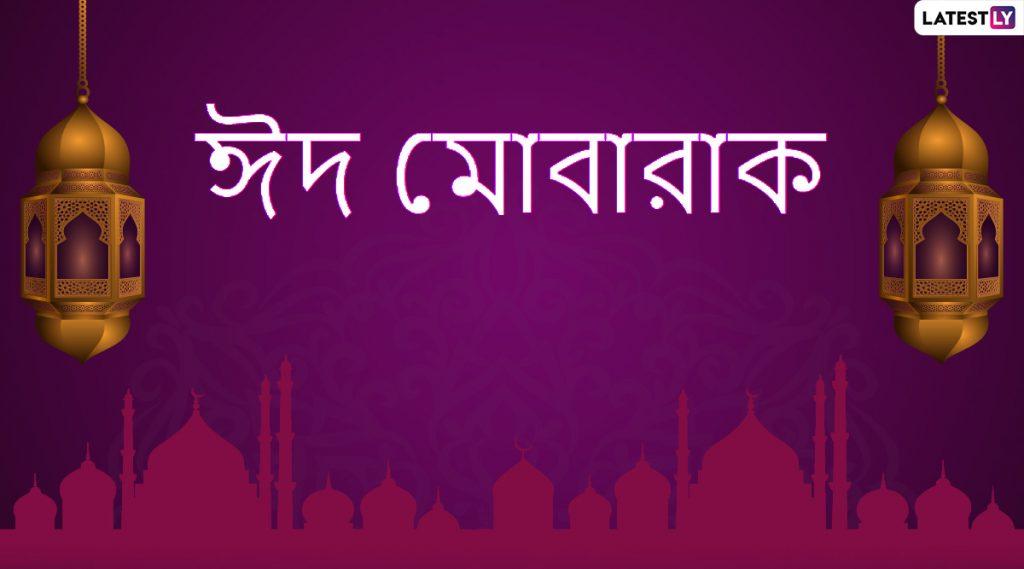 Eid Mubarak 2020 Messages: প্রিয়জনদের খুশি করতে ঈদ-উল-ফিতর উপলক্ষে WhatsApp, Facebook, Image Download, Message-র মাধ্যমে শেয়ার করে নিন এই শুভেচ্ছাপত্রগুলি