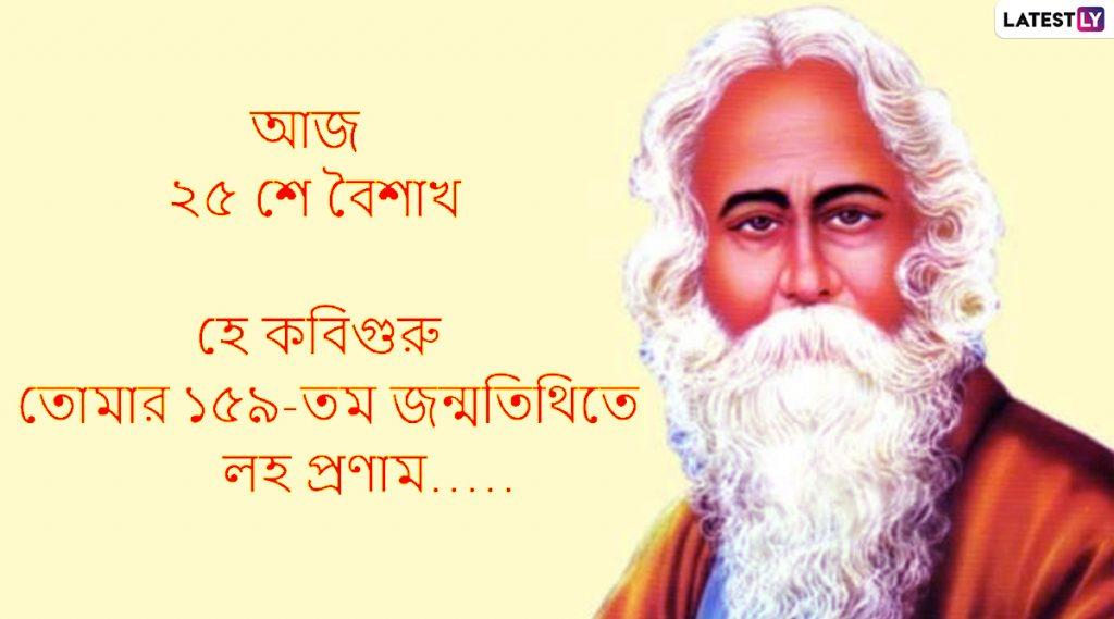 Rabindranath Tagore 159th Birth Anniversary: রবি ঠাকুরের ভাবনার ফসল ছিল রাখীবন্ধন থেকে শ্রীনিকেতন