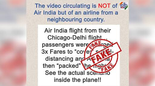 Air India Fact Check: বিদেশে আটকে পড়া ভারতীয়দের ফেরাতে তিনগুণ টাকা নিচ্ছে এয়ার ইন্ডিয়া, ভাইরাল ভিডিওকে ভুয়ো প্রমাণ করল PIB