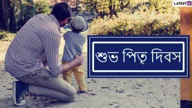 Happy Father's Day 2020 Wishes: বাবার মুখে চওড়া হাসি ফুটিয়ে খুশি করতে চাইলে শেয়ার করুন 'ফাদার্স ডে'র এই স্টিকারগুলি SMS, WhatsApp, Messages-র মাধ্যমে
