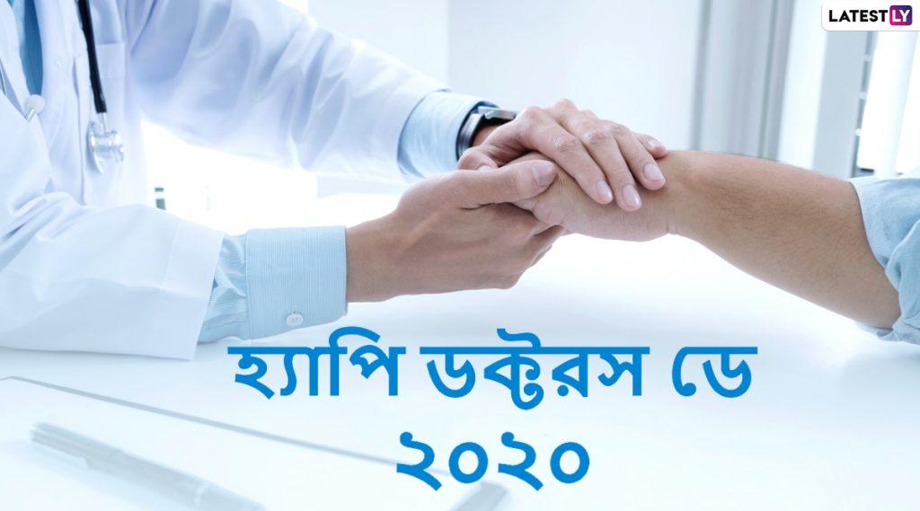National Doctors' Day 2020 Messages: চিকিৎসকদের সম্মান ও শ্রদ্ধা জানাতে শেয়ার করুন ডক্টরস ডে'র এই স্টিকারগুলি Messages, WhatsApp, Facebook Messenger-র মাধ্যমে
