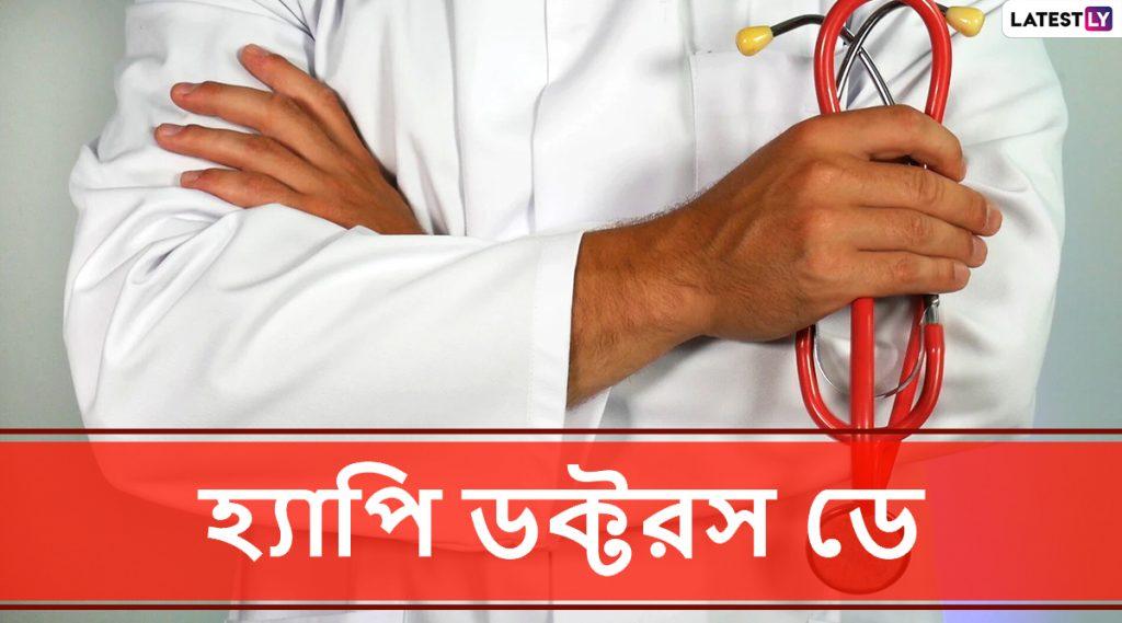 National Doctors' Day 2020 Wishes: চিকিৎসকদের সম্মান ও শ্রদ্ধা জানাতে শেয়ার করুন ডক্টরস ডে'র এই শুভেচ্ছাপত্রগুলি Messages, WhatsApp, Facebook Messenger-র মাধ্যমে