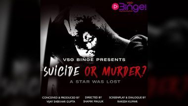 Sushant Singh Rajput: Suicide or Murder? 'স্বজনপোষণ'-সহ  ইন্ডাস্ট্রির সিক্রেট ফাঁস হবে এই ছবিতে, জানালেন পরিচালক