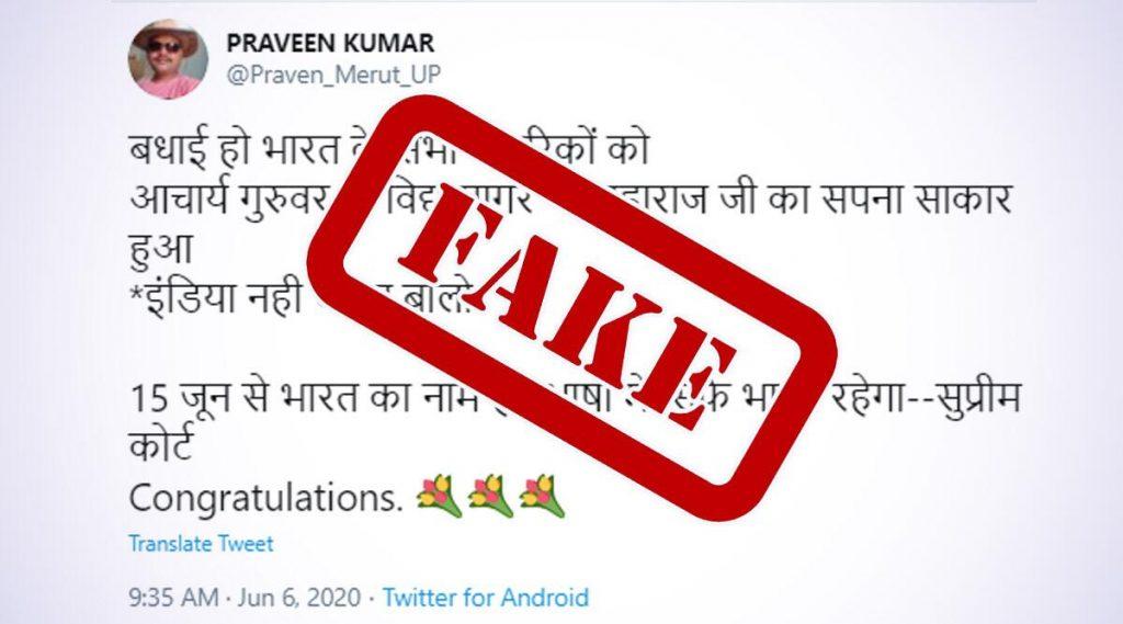 Fact Check: ১৫ জুন থেকে 'ইন্ডিয়া' নয়, দেশের নাম সমস্ত ভাষায় 'ভারত' বলা হবে? জানুন আসল সত্যি