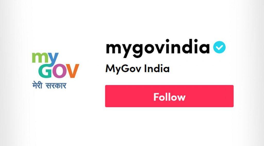 MyGovIndia TikTok Account: টিকটকে কেন্দ্রীয় সরকারেরও অ্যাকাউন্ট আছে, জানুন কোন অ্যাকাউন্ট