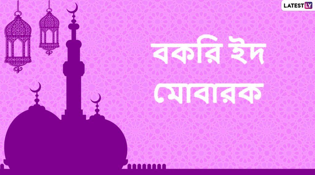 Happy Bakri Eid Messages: বকরি ইদ তথা কোরবানি ইদের শুভেচ্ছাপত্রগুলি আত্মীয়স্বজন, বন্ধুবান্ধবদের পাঠান WhatsApp Messages, Quotes & SMS-র মাধ্যমে