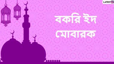 Happy Bakri Eid Wishes: বকরি ইদ তথা কোরবানি ইদের শুভেচ্ছাপত্রগুলি আত্মীয়স্বজন, বন্ধুবান্ধবদের পাঠান WhatsApp Messages, Quotes & SMS-র মাধ্যমে