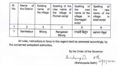 Odisha: বিখ্যাত লোকগান 'রঙ্গবতী'-র নামে একটি গ্রামের নামকরণ করল ওড়িশা সরকার