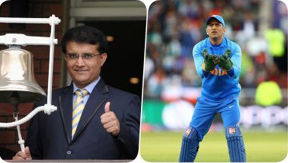 Sourav Ganguly: 'শেষ টেস্টে এমএস ধোনির থেকে পাওয়া ওই অফারটা সারপ্রাইজ ছিল' কেন বললেন সৌরভ গাঙ্গুলি?