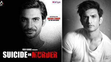 Suicide Or Murder: সুশান্ত সিং রাজপুতের ভূমিকায় কে? মুক্তি পেল 'সুইসাইড অর মার্ডার' ছবির পোস্টার, অপেক্ষায় অনুরাগীরা