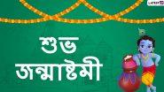 Janmashtami 2020 Wishes: জন্মাষ্টমী উপলক্ষে পরিবার, বন্ধুবান্ধব ও আত্মীয়স্বজনদের সঙ্গে শেয়ার করে নিন শুভেচ্ছাপত্রগুলি WhatsApp, Messenger, SMS-র মাধ্যমে