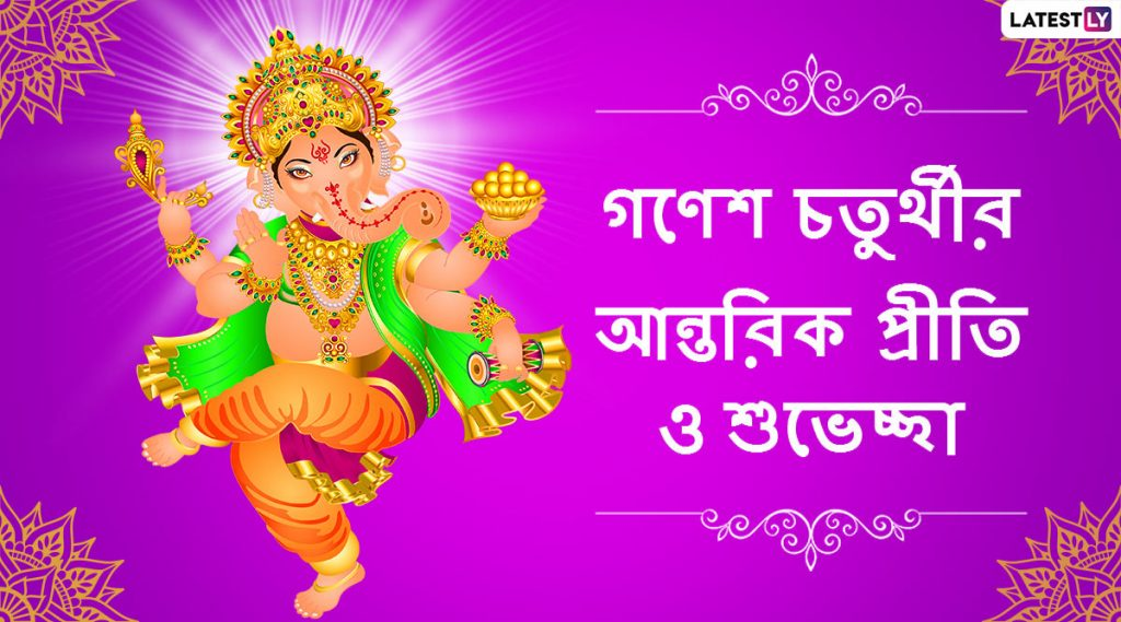 Ganesh Chaturthi 2020 Wishes:গণেশ পুজোর শুভ দিনে শেয়ার করে নিন এই শুভেচ্ছাপত্রগুলি WhatsApp, SMS, Messages-র মাধ্যমে