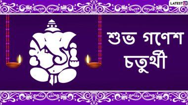 Ganesh Chaturthi 2020 Messages: গণেশ পুজো উপলক্ষে শেয়ার করে নিন এই শুভেচ্ছাপত্রগুলি WhatsApp, Facebook Messenger, SMS-র মাধ্যমে