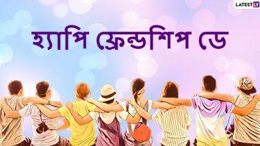 Happy Friendship Day 2020 Wishes: হ্যাপি ফ্রেন্ডশিপ ডে উপলক্ষে বন্ধুর মুখে হাসি ফোটাতে পাঠিয়ে দিন এই স্টিকারগুলি WhatsApp, Facebook, SMS-র মাধ্যমে