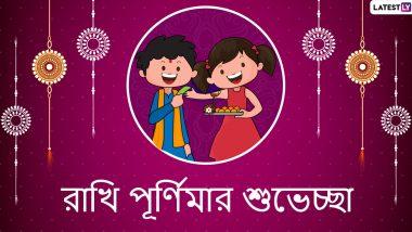Raksha Bandhan 2020 Wishes: রাখিবন্ধন উৎসবে ভাই,বোনেরা শেয়ার করে নিন এই স্টিকারগুলি WhatsApp, Facebook, SMS-র মাধ্যমে