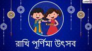 Raksha Bandhan 2020 Wishes: রাখি বন্ধন উৎসবের দিন দুর্দান্ত এই স্টিকারগুলি শেয়ার করে ভাই, বোনেদের মঙ্গল কামনা করে শুভেচ্ছা জানান
